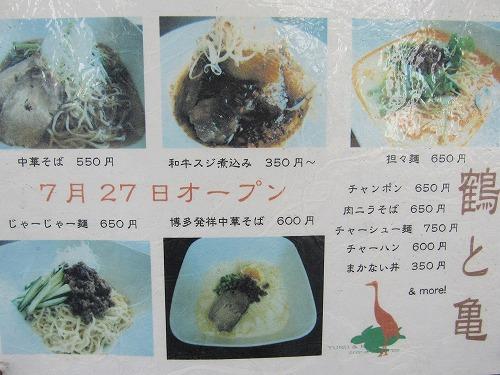 s-鶴と亀メニュー2IMG_9176