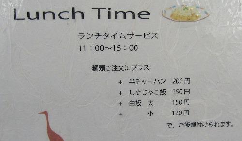 s-鶴と亀メニュー4IMG_9178