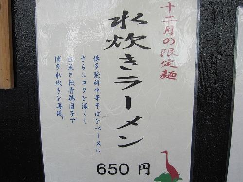 s-鶴と亀メニュー3IMG_9177
