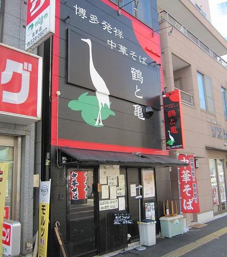 s-鶴と亀外見IMG_9180