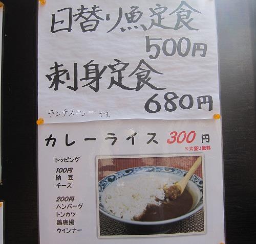 s-吉吉吉メニューIMG_9243