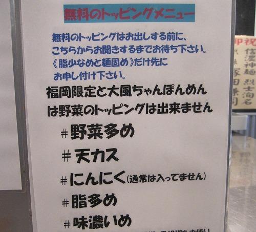 s-らーめん大メニュー3IMG_9265