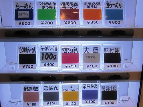 s-らーめん大自販機IMG_9263