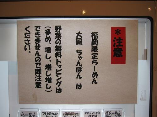 s-らーめん大注意書IMG_9261
