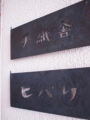 コピー ~ 手紙社・ヒバリ (28)