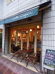 コピー ~ cafe copin (3)