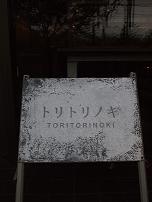 コピー ~ Toritorinoki