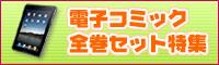 電子コミック全巻セット特集
