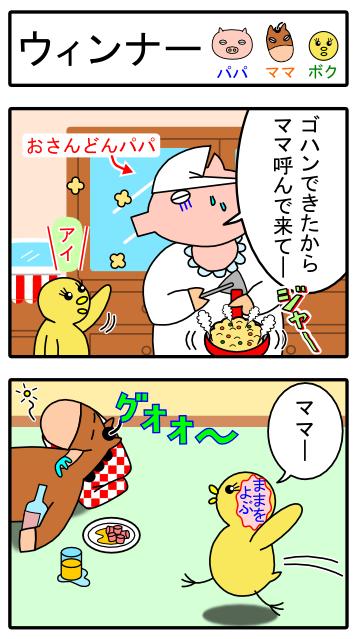 4コママンガ_No.1「ウィンナー」_1