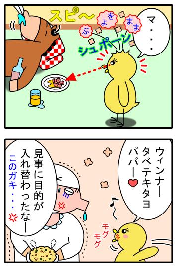 4コママンガ_No.1「ウィンナー」_2