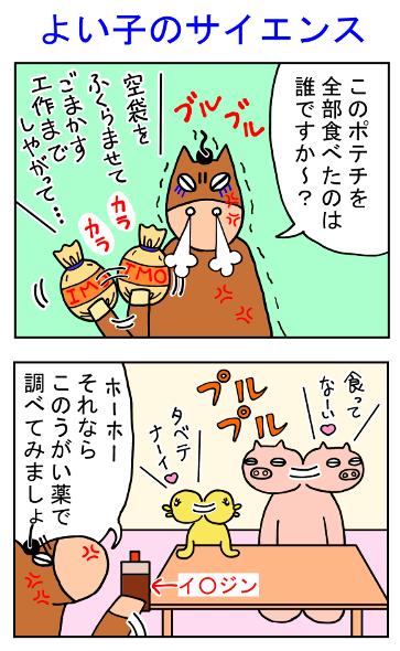 4コママンガ_No4「よい子のサイエンス」_1