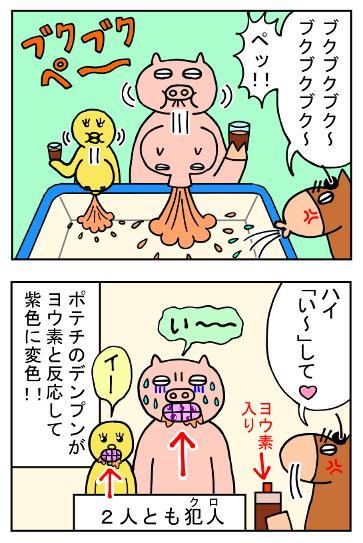 4コママンガ_No4「よい子のサイエンス」_2