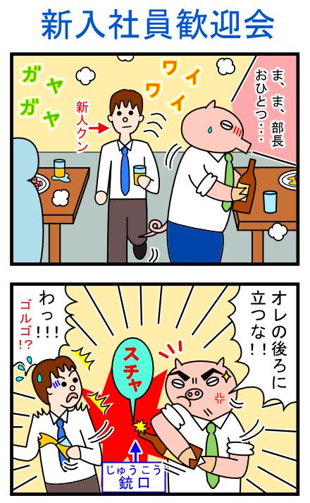 4コママンガ_No6「新入社員歓迎会」_1