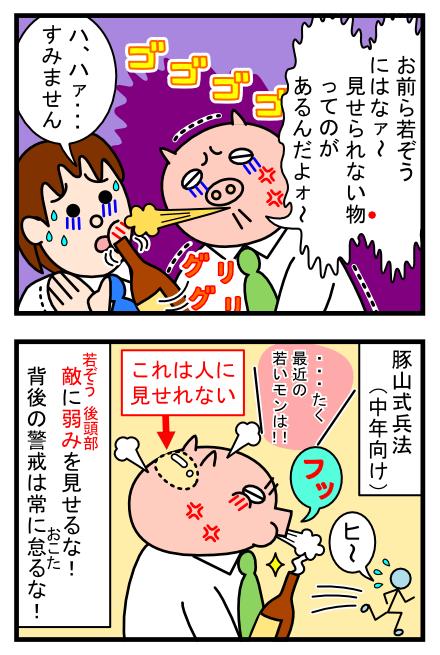 4コママンガ_No6「新入社員歓迎会」_2