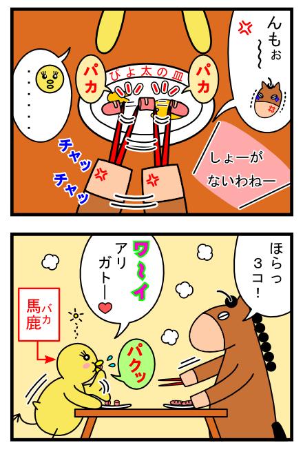 4コママンガ_No.9「ひよこの脳みそ」_2
