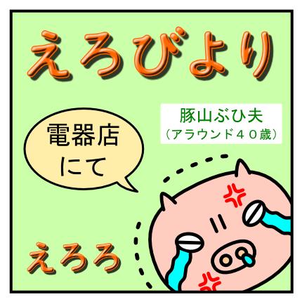 4コママンガ_No.11「電器店にて」_1