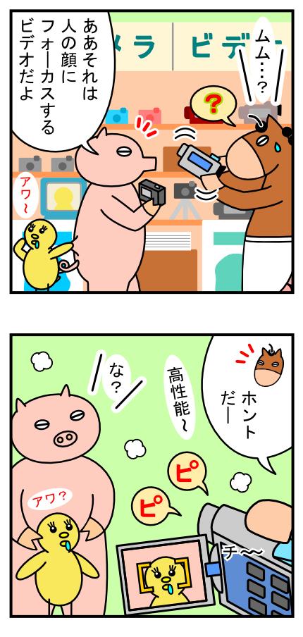 4コママンガ_No.11「電器店にて」_2