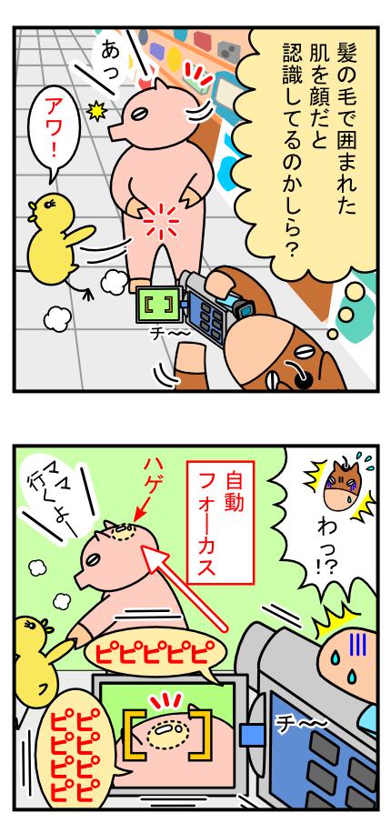 4コママンガ_No.11「電器店にて」_3