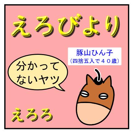 4コママンガ_No.12「分かってないヤツ」_1