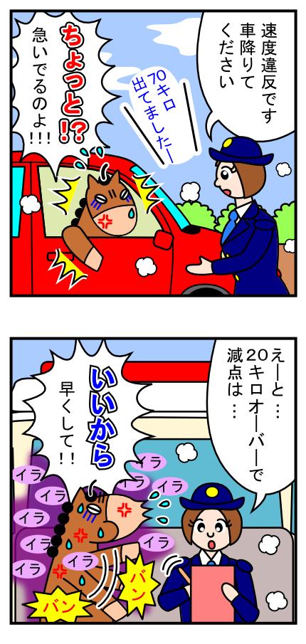 4コママンガ_No.12「分かってないヤツ」_2