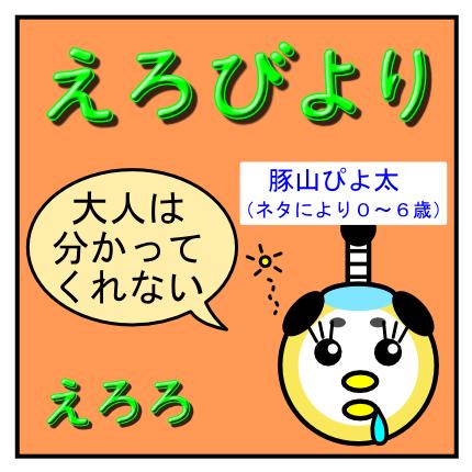 4コママンガ_No.13「大人は分かってくれない」_1