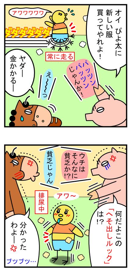 4コママンガ_No.13「大人は分かってくれない」_2