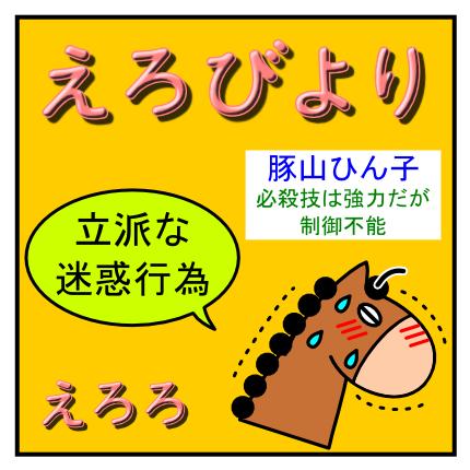 4コママンガ_No.15「立派な迷惑行為」_1