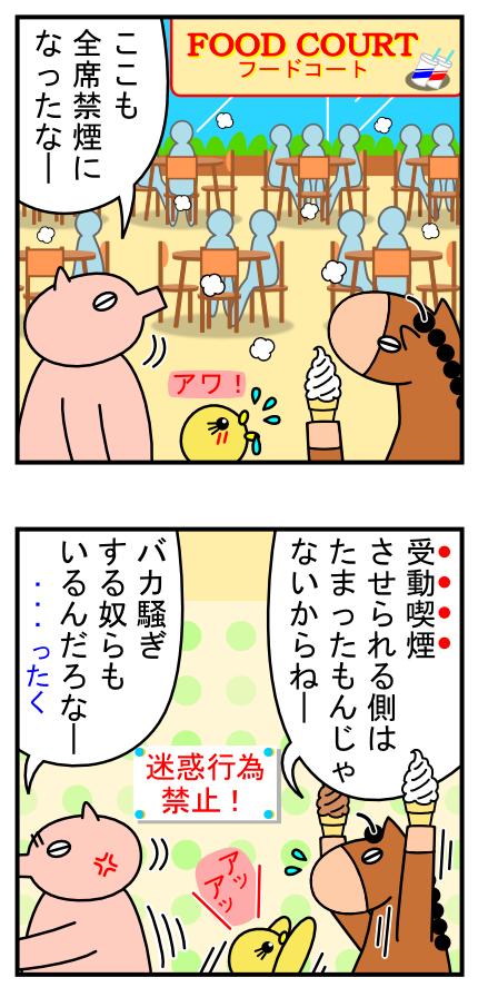 4コママンガ_No.15「立派な迷惑行為」_2