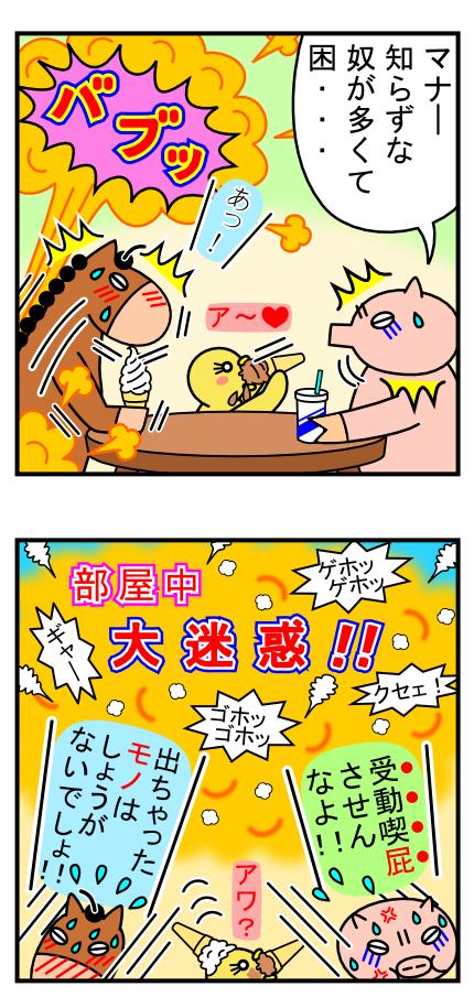 4コママンガ_No.15「立派な迷惑行為」_3