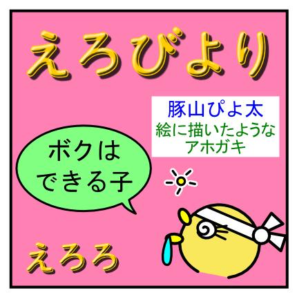 4コママンガ_No.16「ボクはできる子」_1