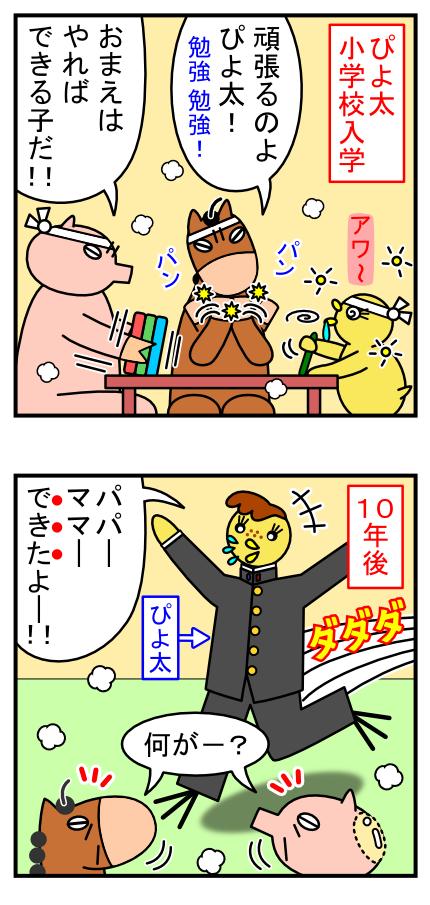 4コママンガ_No.16「ボクはできる子」_2