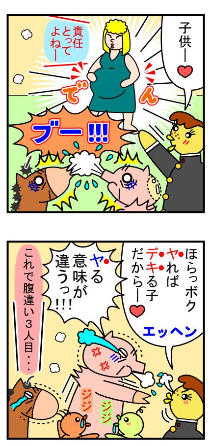 4コママンガ_No.16「ボクはできる子」_3