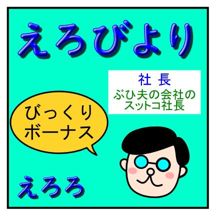 4コママンガ_No.17「びっくりボーナス」_1