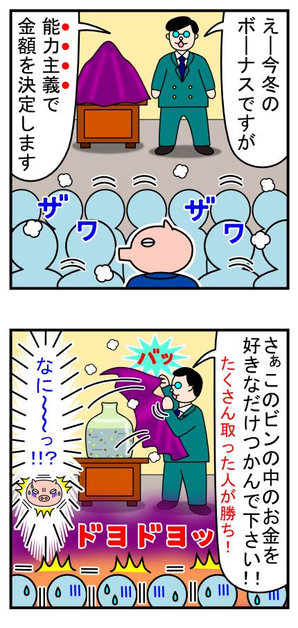 4コママンガ_No.17「びっくりボーナス」_2
