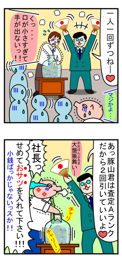 4コママンガ_No.17「びっくりボーナス」_3