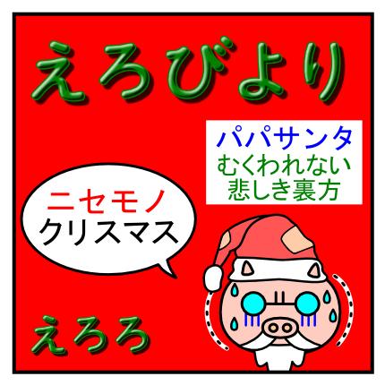4コママンガ_No.18「ニセモノクリスマス」_1