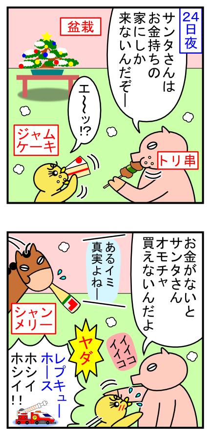 4コママンガ_No.18「ニセモノクリスマス」_2