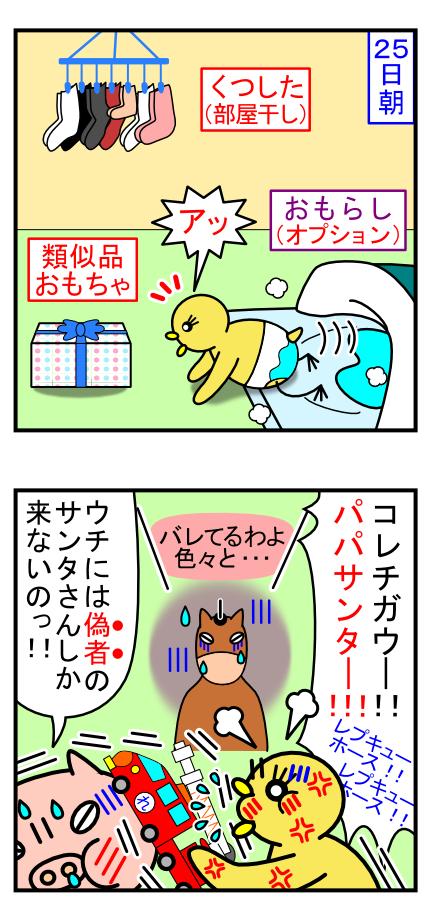 4コママンガ_No.18「ニセモノクリスマス」_3