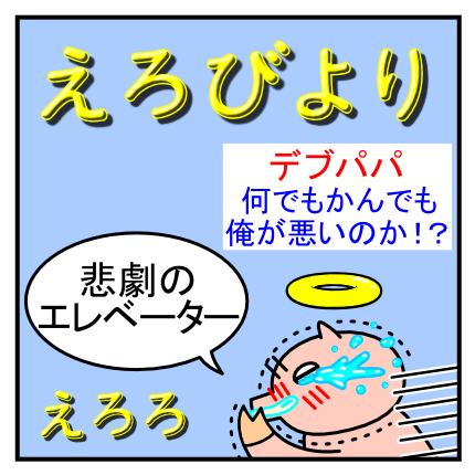 4コママンガ_No.19「悲劇のエレベーター」_1