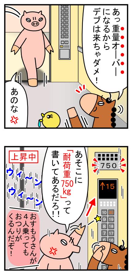 4コママンガ_No.19「悲劇のエレベーター」_2