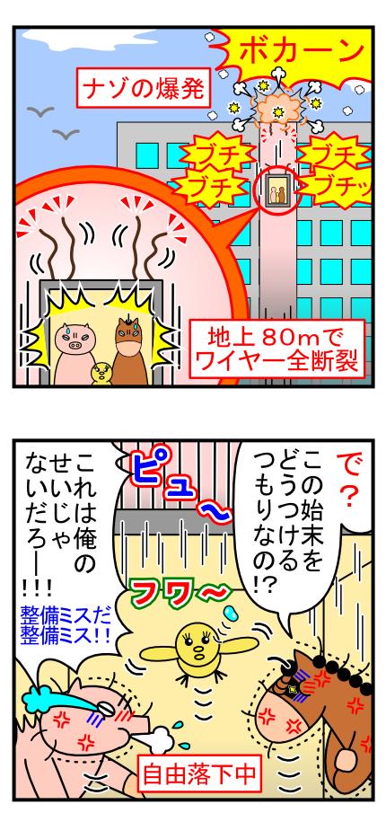 4コママンガ_No.19「悲劇のエレベーター」_3