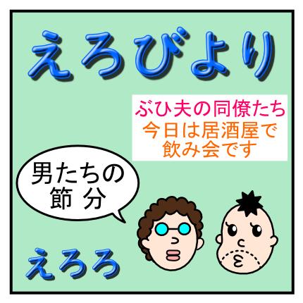4コママンガ_No.20「男たちの節分」_1