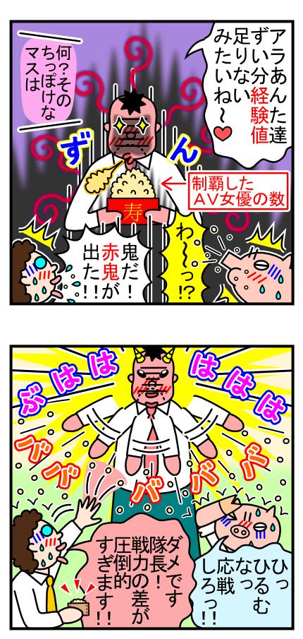 4コママンガ_No.20「男たちの節分」_3