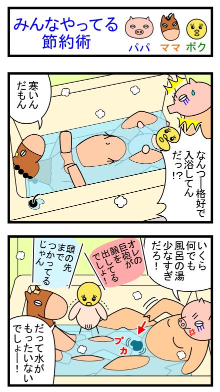 4コママンガ_No.21「みんなやってる節約術」_1