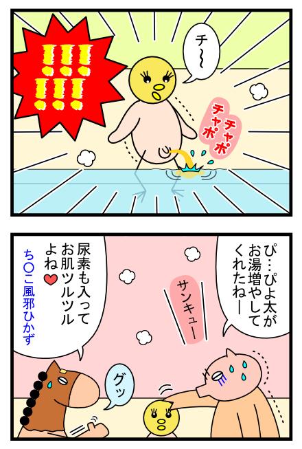 4コママンガ_No.21「みんなやってる節約術」_2