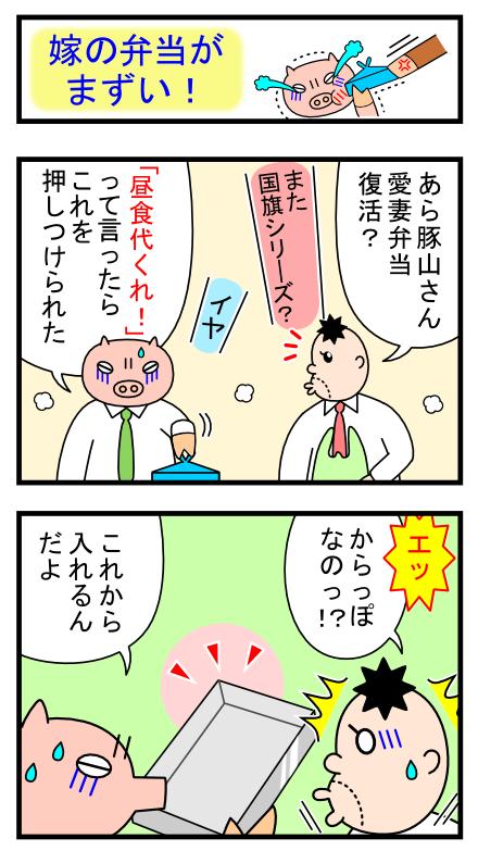 4コママンガ_No.23「嫁の弁当がまずい!」_1