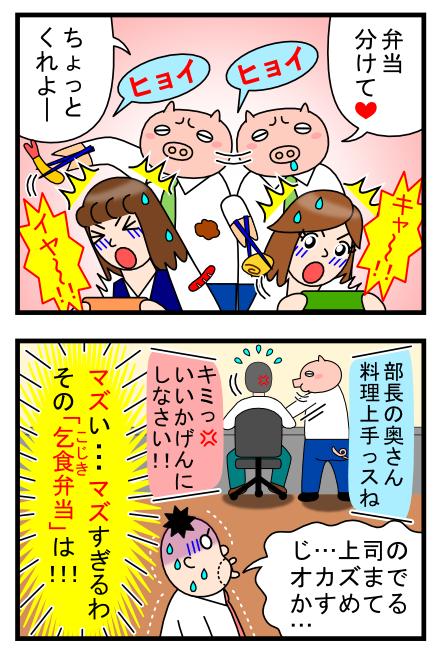 4コママンガ_No.23「嫁の弁当がまずい!」_2