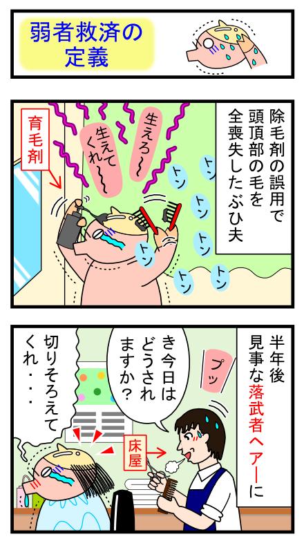 4コママンガ_No.25「弱者救済の定義」_1