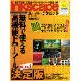 Inkscapeスーパーテクニック