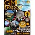 徹底図解 GIMP & Inkscapeのすべて